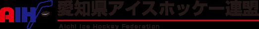 愛知県アイスホッケー連盟