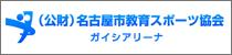 公益財団法人 名古屋市教育スポーツ協会