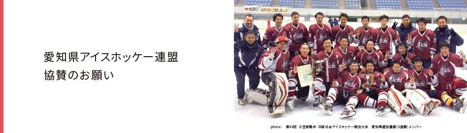 愛知県アイスホッケー連盟 協賛のお願い